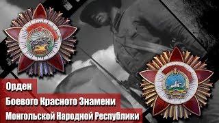 Орден Боевого Красного Знамени Монгольской Народной Республики.