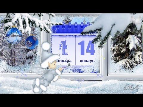 ✽✽✽ Поздравление со СТАРЫМ НОВЫМ ГОДОМ!!! ✽✽✽ - Поиск видео на компьютер, мобильный, android, ios