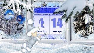 ✽✽✽ Поздравление со СТАРЫМ НОВЫМ ГОДОМ!!! ✽✽✽