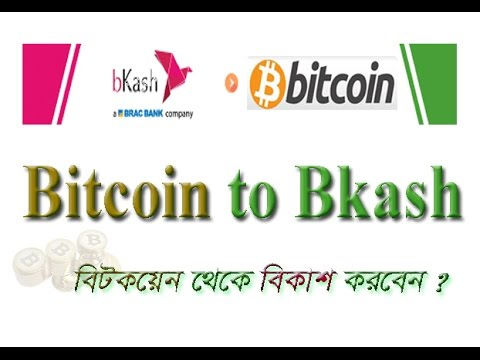 How to send money bitcoin to bkash