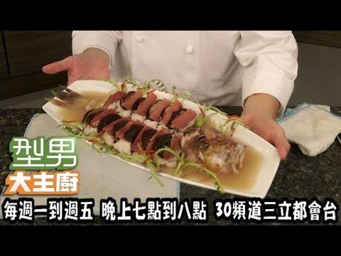 【五星級料理】清蒸東坡馬頭麒麟斑、馬頭咖哩燒【阿基師、吳秉承】20150320 (上)