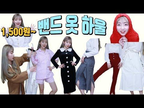1,500원~왕저렴한❤밴드 옷 쇼핑 하울!자켓,원피스,잠옷,치마,바지 등1$~korea fashion haul[박에스더]