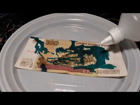 #HOW TO REMOVE THE GREEN ON THE BANKNOTE.