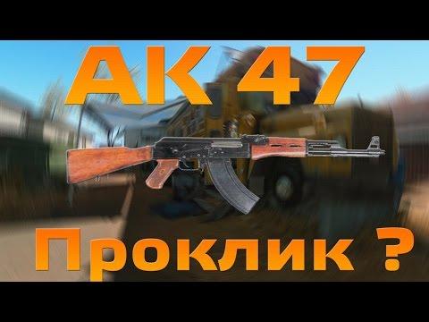 WarFace AK 47 Проклик?:3