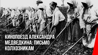 Письмо колхозникам (Союзкино, 1932 г.)