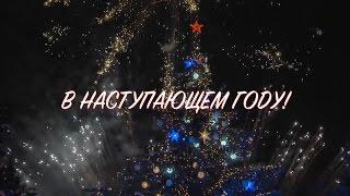 Удивительное волшебное видеопоздравление, видео открытка с Новым годом 2017  №1