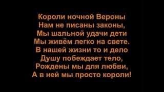 Короли ночной Вероны (с текстом)