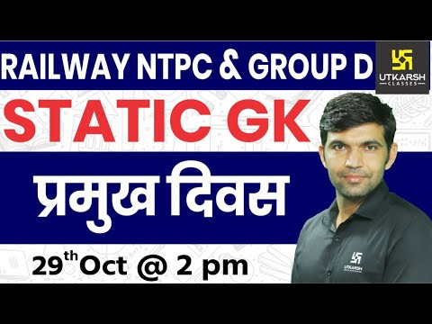 Railway NTPC U0026 Group D | Important Days | Static GK |  By Narendra Sir
