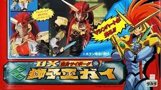 勇者王ガオガオガーDX玩具シリーズ [DX変身サイボーグ獅子王ガイ]です。 King of Brave GAOGAIGAR Toy series [Morphin Cyborg GAI SHISHIOU] 1997年 ...