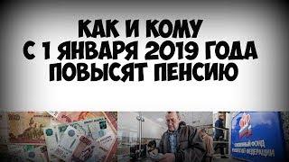 Как и кому с 1 января 2019 года повысят пенсию