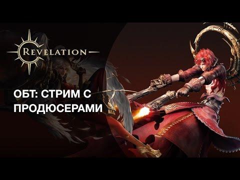 Revelation: Стрим с продюсерами к ОБТ