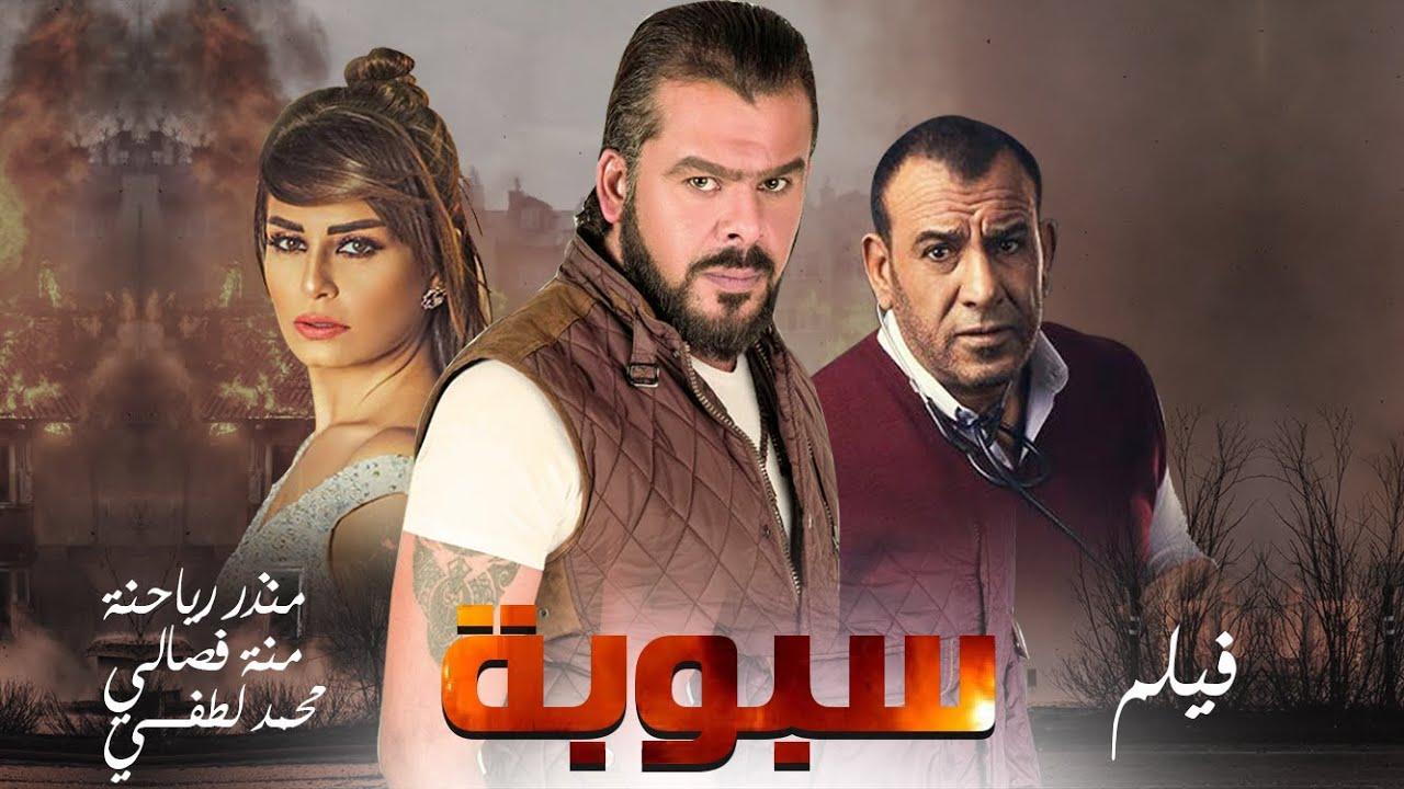 فيلم منذر رياحنه و محمد لطفي كامل العقرب