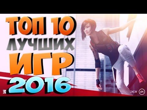 ТОП 10 ЛУЧШИХ И ОТЛИЧНО ОПТИМИЗИРОВАННЫХ ИГР 2016!