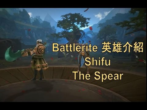 戰鬥儀式 Battlerite 英雄介紹 - Shifu the Spear - YouTube