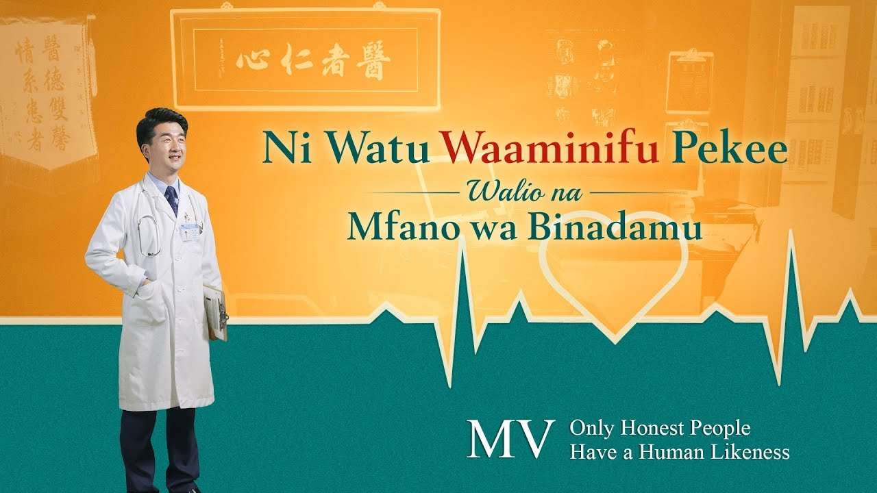 "Swahili Christian Music Video | ""Ni Watu Waaminifu Pekee Walio na Mfano wa Binadamu"" 