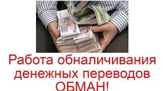 Работа обналичивания денежных переводов это обман