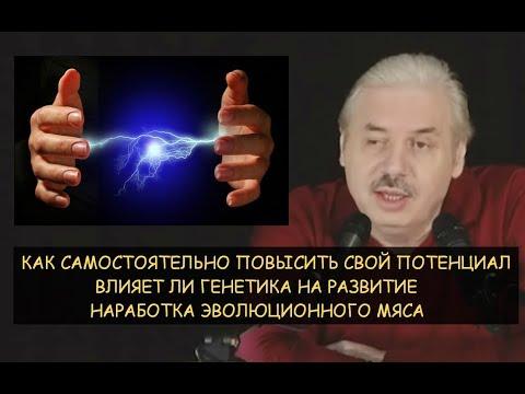 Н.Левашов: Как самому