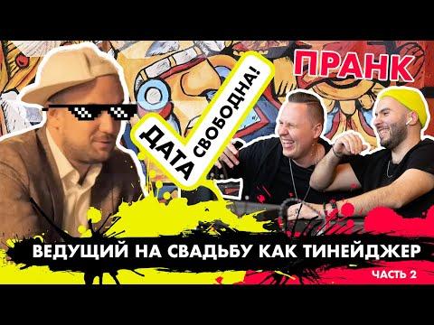 ВЕДУЩИЙ НА СВАДЬБУ КАК ТИНЕЙДЖЕР / ПРАНК