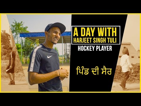 A day with Harjeet Singh Tuli | Hockey Player