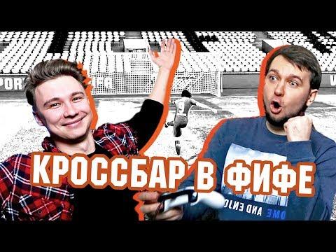 КРОССБАР ЧЕЛЛЕНДЖ ВНУТРИ FIFA 18 ft. ДЕНЧИК ФЛОМАСТЕРОВ thumbnail
