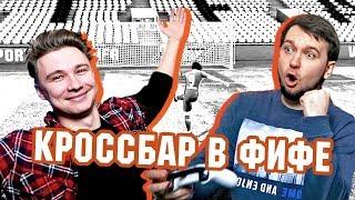 КРОССБАР ЧЕЛЛЕНДЖ ВНУТРИ FIFA 18 ft. ДЕНЧИК ФЛОМАСТЕРОВ