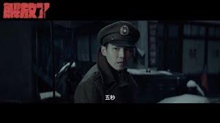 【鍾漢良】《解放了》首支預告