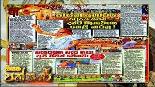 Siyatha Paththare | 21.10.2019 | Siyatha TV Thumbnail