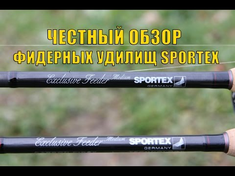 Фидерные удилища Sportex Exlusive Medium Feeder.  Обзор Владимир Николаев