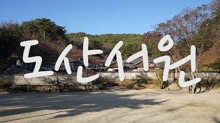 [4K] 도산서원, 유…