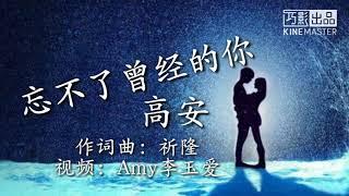 《忘不了曾经的你》高安 歌词版MV thumbnail