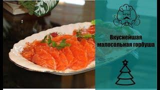 Вкусный рецепт малосольной горбуши /Рецепты с фото / Вкусные рецепты