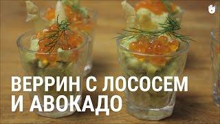 Рецепт: Веррин с лососем и авокадо
