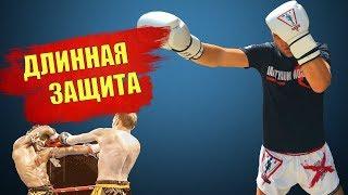 муай тай обучение ДЛИННАЯ ЗАЩИТА тайский бокс, муай тай основы для начинающих, муай тай для новичков