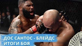 дЖУНИОР ДОС САНТОС - КЕРТИС БЛЕЙДС  НОКАУТ И ОБЗОР