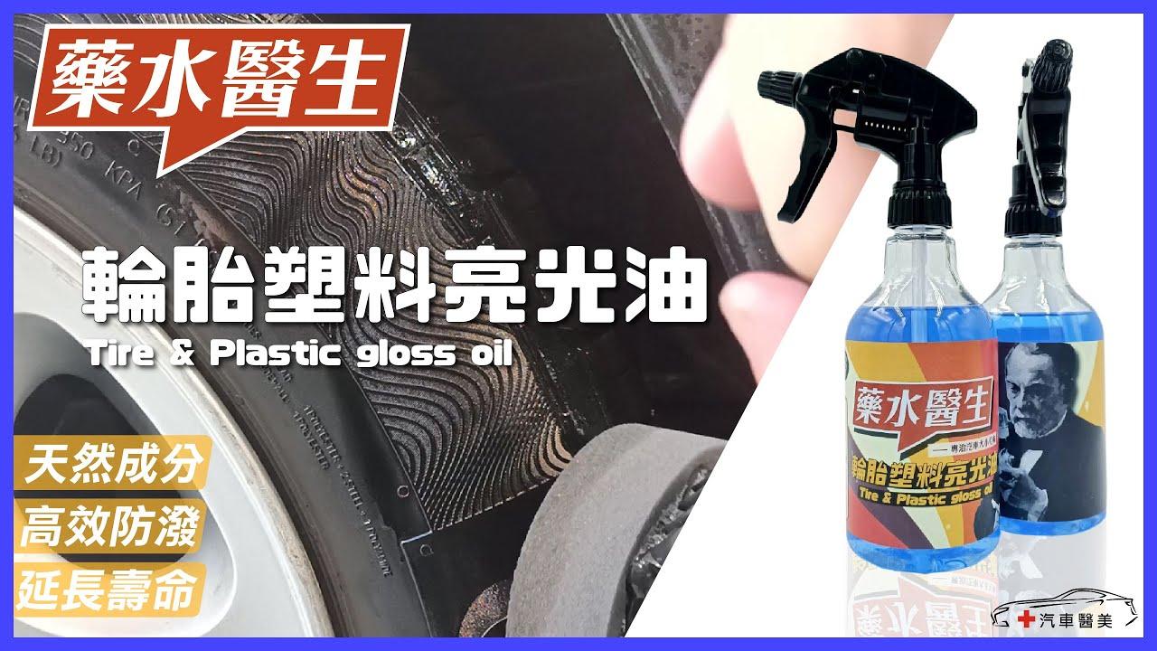 【自助洗車教學】輪胎油/ 輪胎亮光劑使用攻略!