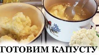 ЦВЕТНАЯ КАПУСТА / Как приготовить цветную капусту