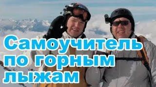 Обучающее видео: Самоучитель по катанию на горных лыжах. Серия 10