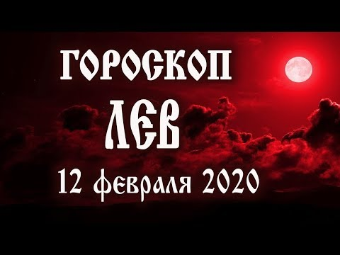 Гороскоп на 12 февраля 2020 года для Льва. Что нам готовят звёзды в этот день