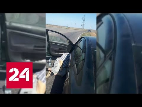 Водитель скончался на дороге под Курском, больше часа прождав скорую помощь - Россия 24