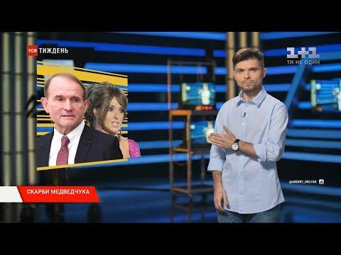 Скарби Медведчука, війна Трампа та скандал через сурогатне материнство - Календар тижня