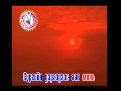 Buural aav (Karaoke) - Буурал аав Монгол дууны караоке