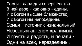 Скачать Гимн семье Кавер версия Автор Геннадий Изох