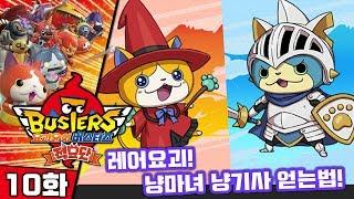 요괴워치 버스터즈 적묘단 [10화] 냥마녀 냥기사 얻는법! QR코드 포함! 김용녀 실황공략