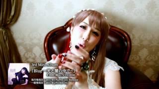小林梓 - 「Blue〜光と闇の中で〜」2017.2.14 Release MV SPOT
