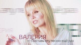 Валерия - Поставь эту песню еще раз (2018)
