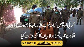 RPO Faisalabad Riffat Mukhtar Raja Visit Chiniot
