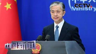 [中国新闻] 中国外交部:香港特区暂停港加 港澳 港英《移交逃犯协定》和《刑事司法互助协定》| CCTV中文国际 - YouTube