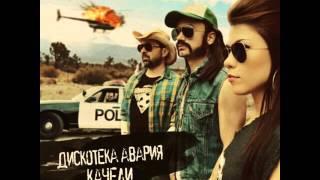 """Песня Дискотека Авария """" Качели"""""""