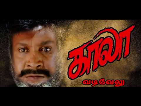 Kaala teaser vadielu version - RajinikanthPa RanjithDhanushSanthosh