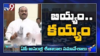 War of words between TDP and YCP over quality rice supply - TV9